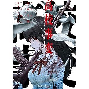 高校事変 I (角川コミックス・エース) [Kindle版]