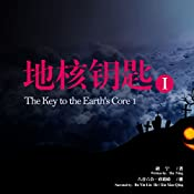 地核钥匙 1 - 地核鑰匙 1 [The Key to the Earth's Core  1] | 胡宁 - 胡寧 - Hu Ning