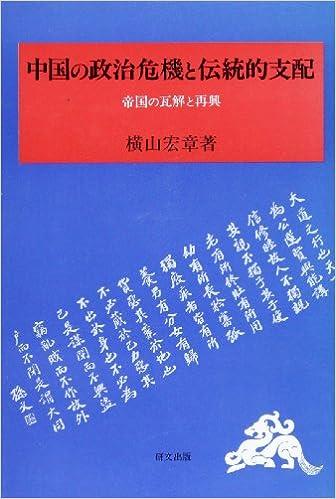 中国の政治危機と伝統的支配―帝...