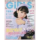 CHOKi CHOKi GiRLS 2016年2月号 小さい表紙画像
