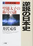 Mystery of the title of <2 ancient ghost Edition> Prince Shotoku Japanese history of paradox (1994) ISBN: 4093794138 [Japanese Import]