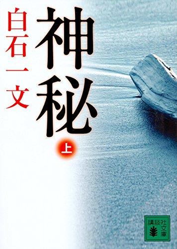 神秘(上) (講談社文庫)