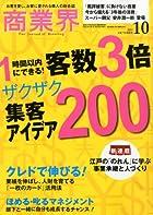 商業界 2011年 10月号 [雑誌]