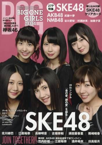 Download BIG ONE GIRLS August 2016 No.34 pdf epub