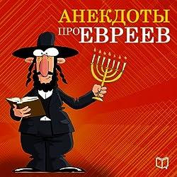 Jokes About Jews (Anekdoty pro evreev)