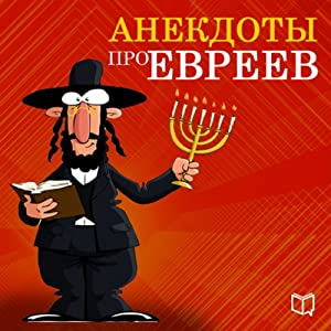 Jokes About Jews [Russian Edition] Audiobook