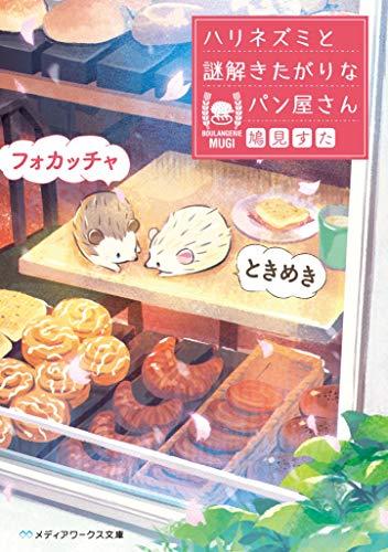ときめきフォカッチャ ハリネズミと謎解きたがりなパン屋さん (メディアワークス文庫)