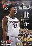 月刊バスケットボール 2019年 05 月号 [雑誌]