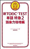 新TOEIC TEST 単語特急2 語彙力倍増編
