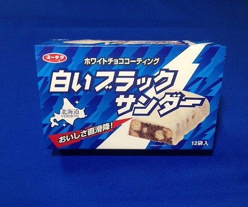 Black Thunder White Chocolate 12pc set -