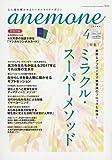 anemone(アネモネ) 2017年 04 月号 [雑誌]