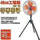 【ナカトミ】45cm工場扇 HSE-45