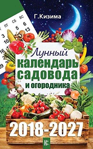 Download Lunnyy kalendar sadovoda i ogorodnika na 2018-27 PDF