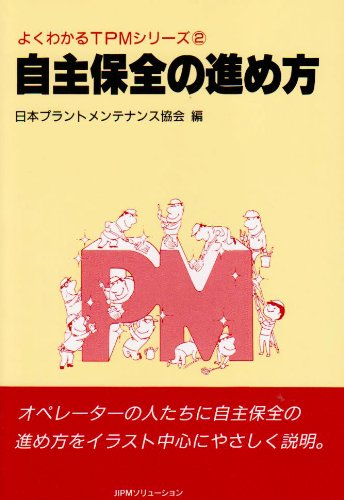 (TPM series to understand well) how to proceed with voluntary conservation (1988) ISBN: 4889560335 [Japanese Import] (TPM series to understand well) how to proceed with voluntary conservation (1988) ISBN: 4889560335 [Japanese Import]