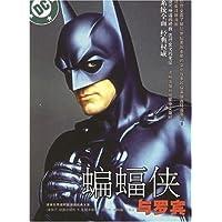 蝙蝠侠与罗宾:哈利的马戏团