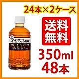 コカ・コーラ「からだすこやか茶W350ml PET 24本入り ×2ケース」