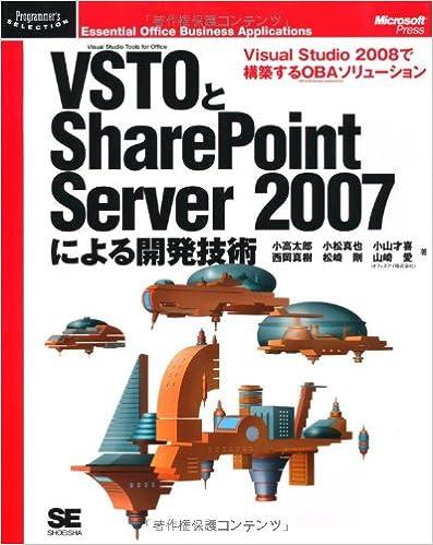 VSTOとSharePoint Server 2007による開発技術