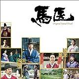 [CD]馬医 オリジナル・サウンドトラック [Soundtrack]