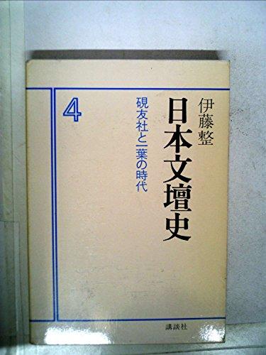 日本文壇史〈4〉硯友社と一葉の時代 (1978年)