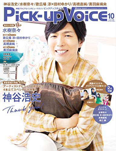 Pick-up Voice 最新号 表紙画像