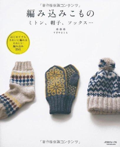 編み込みこもの ミトン、帽子、ソックス… (Let's Knit series)