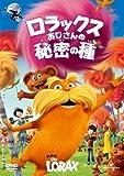 Animation - Dr. Seuss' The Lorax [Japan DVD] GNBF-1313