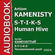 S-T-I-K-S. Human Hive [Russian Edition] | Artiom Kamenisty