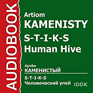 S-T-I-K-S. Human Hive [Russian Edition] Audiobook