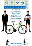 ジテツウ完全マニュアル―自転車通勤