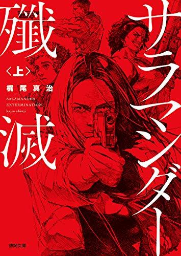 サラマンダー殲滅上 (徳間文庫)