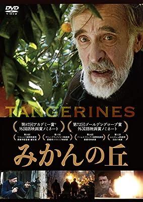 Amazon | みかんの丘 [DVD] | 映画