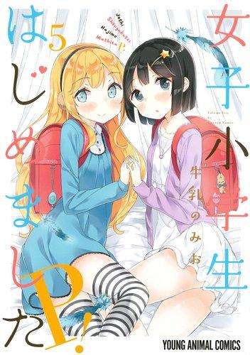 女子小学生はじめました P! ドラマCDつき初回限定版 5 (ジェッツコミックス)