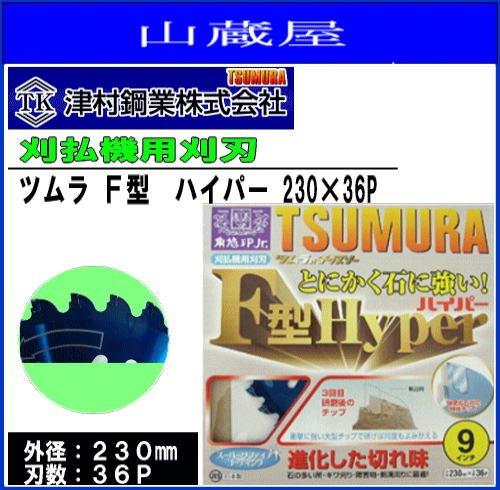 ツムラ F型ハイパー(チップソー) 230×36P 3枚セット 刈払機(草刈機)替刃 B00NUSPQDA