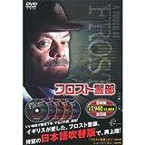 [DVD]フロスト警部 ( DVD5枚組 ) 5FK-5701