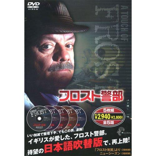 Amazon   フロスト警部 ( DVD5枚...