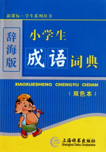 Primary School Idiom Dictionary (Two Colors Version) (Chinese Edition)