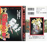 Clan Inugami (MZ) (Asuka Comics) (1999) ISBN: 4049247933 [Japanese Import]