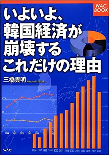 経済 韓国