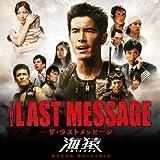 THE LAST MESSAGE 海猿 オリジナル・サウンドトラック