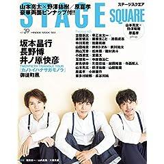 STAGE SQUARE 表紙画像