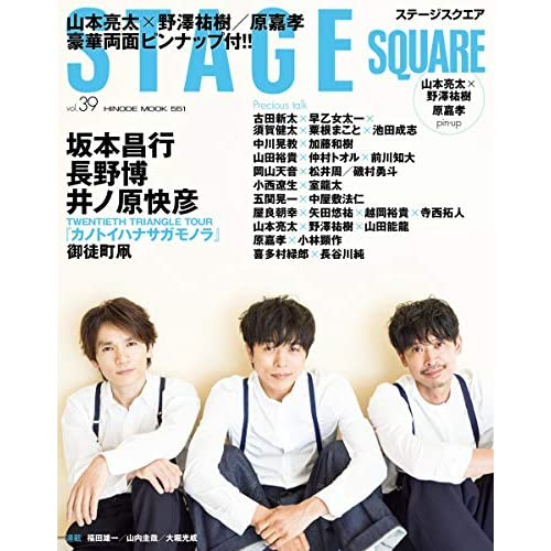 STAGE SQUARE Vol.39 表紙画像