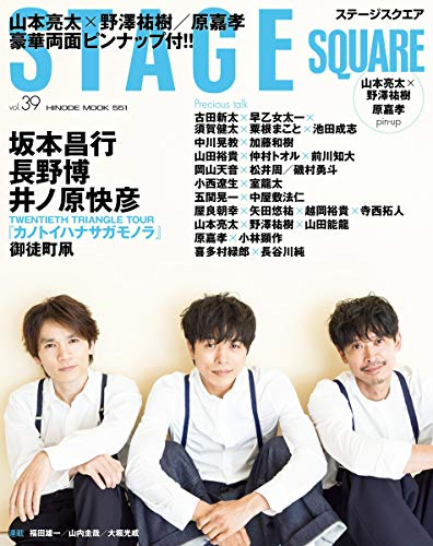 STAGE SQUARE Vol.39 画像 A