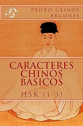 Caracteres Chinos Basicos HSK (1-3) eBook: Ceinos Arcones, Pedro ...