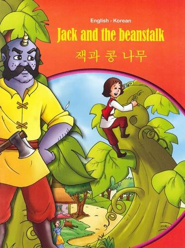 Jack and the Beanstalk - English/Korean (Tales & Fables) (English and Korean Edition)