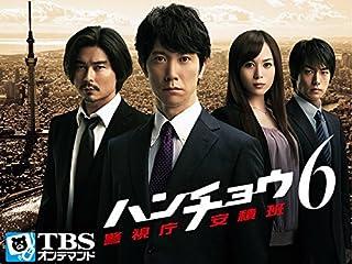 ハンチョウ6 〜警視庁安積班〜