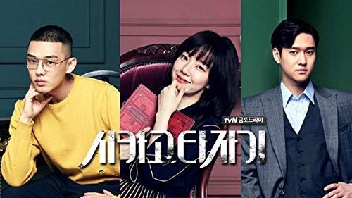 Chicago Typewriter 2017 Korean TV series - PMP Entertainment - 5 DVDs set - English - Chinese Subtitles ()