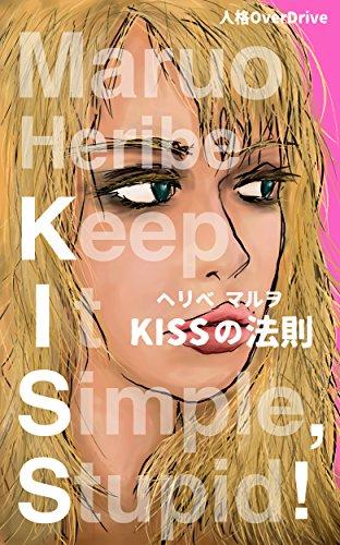 KISSの法則 - Keep It Simple, Stupid ! - (2016リマスター)
