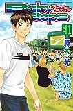 ベイビーステップ(41) (講談社コミックス)