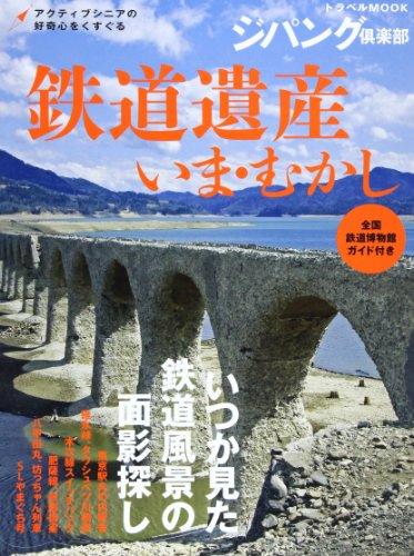 鉄道遺産いま・むかし―いつか見た鉄道風景の面影 (トラベルムック ジパング倶楽部)