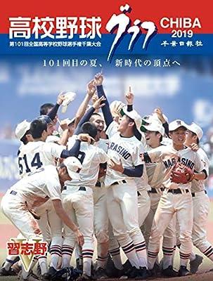 高校 野球 千葉 大会